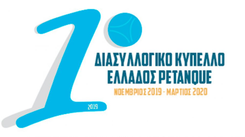 ΔΙΑΣΥΛΛΟΓΙΚΟ-logo